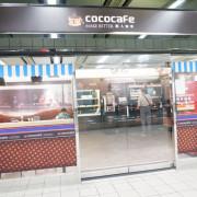 [咖啡迷必看!!]CoCo Cafe無人咖啡#cococafe 商用咖啡機 # cococafe 全自動商用智能咖啡機 # cococafe 咖啡機租賃 # cococafe 營業用咖啡機 # coc