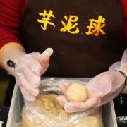 新竹城隍廟必吃小吃!推薦林家芋泥球 - ㄚ綾綾單眼皮大眼睛
