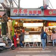 【台北美食】炒不停-美味又便宜的路邊攤炒飯