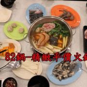 【台南安南區】『82鍋-精緻平價火鍋』~食材夠新鮮,雞骨蔬菜湯頭鮮甜清爽,打卡送肉盤(1人打卡送一盤,2人打卡送2盤,太划算了快來報到吧!)!