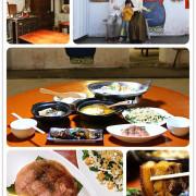 南投美食-阿爸食堂 百年三合院的私宅手傳料理丨享受露天吃飯的自然樂趣
