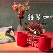 【松山  南京復興】囍聚咖啡 ➤ 2019新開幕咖啡廳~松山區精緻甜點~囍劇人生豐富你的喜怒哀樂!