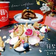 松山咖啡廳【囍聚咖啡】台北新開幕、南京復興下午茶咖啡、台北甜點美食推薦。特色檸檬塔、巧克力蛋糕。