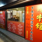 【淡水火鍋】淡江大學側門,鮮牛館牛肉火鍋,特選台南善化溫體牛肉,當天到貨,一涮就馬上成主顧