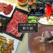 想吃善化溫體牛不用跑台南!淡水第一間溫體牛火鍋,每日新鮮牛肉直送,湯頭超甘甜!