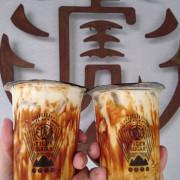 高雄~老虎堂黑糖專賣 TIGER SUGAR~虎紋飲品~虎虎生風IG熱點~新崛江必喝~