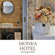 《台北萬華》文舺行旅(MONKA HOTEL)龍山寺與艋舺夜市旁平價設計風格旅店