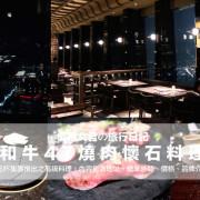 【食。台北】乾杯集團-和牛47燒肉懷石料理 ♫ 微風南山47樓之101好視野 ♬