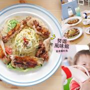【台南美食】努逗風味館(新營店)。選擇多樣化的聚餐好去處。兒童遊戲室 停車場 新營美食