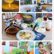 台南美食-努逗風味館(新營店) 地中海主題親子複合式餐廳 義大利麵丨燉飯丨火鍋