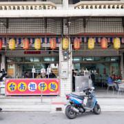 台中梧棲│台南担仔麵-推爌肉飯和排骨飯,炸豆腐必點,梧棲在地美食,梧棲農會後方 - 藍色起士的美食主義