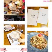 【食•光機】寵物友善餐廳/亮點是可愛的狗狗服務員~內壢元智大學附近美食義大利麵&下午茶 -中壢