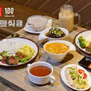 【新北三重】阿柑鹽焗甘榜雞|三重國小美食推薦!享受真實且道地的新加坡美味!