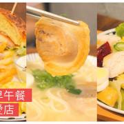 [高雄美食] 新菜色出爐!風格多變 平價超值~漫時光早午餐-高鐵重愛店