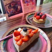 嘉義下午茶推薦 UPTOWN - 好吃的草莓塔 & 生乳蛋糕