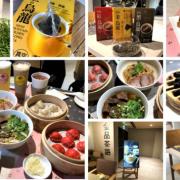 【台北美食】金品茶語:臺灣茶文化與特色地道美食的用心傳承