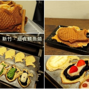 新竹細食鯛魚燒。隱藏小巷弄中真材實料的手作鯛魚燒