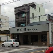 [ 食記 ] 佳里│佐禾饌複合式料理◎高CP蕭壟周邊親子友善餐廳
