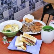 吃ㄔ喝ㄏ| 早餐來點不一樣的鹹酥雞吐司、魷魚蛋餅 /新北板橋美食 /捷運新埔站