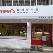 ⑊台北⑊小巨蛋巷弄隱藏超高CP值✨Mama's鐵鍋早午餐