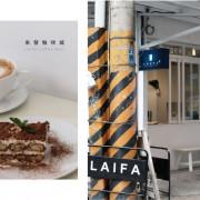 【 新北土城   捷運土城站 】來發咖啡城 LAIFA Coffee Wall   在樹林開了三家的來發咖啡,樹林之光呀! 【 哪裡人,你說呢。】