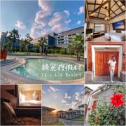 |台東鹿野 x 綺麗渡假村Chii Lih Resort |獨棟私人溫泉別墅Villa,大型泳池SPA及親子兒童遊戲區,瞭望絕美自然山景星空,鄰近高台國際熱氣球嘉年華會場