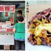 【桃園早餐】南門飯糰.人氣銅板美食,多種口味選擇!