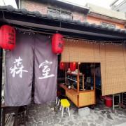 跳躍的宅男 - 花蓮隱藏巷弄美食 門前頗有日式風味 清燉豬腳湯 黃金泡菜涼麵好對味 -森室