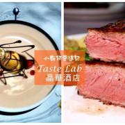 [中山站]晶華酒店Taste Lab全世界最小廚師結合3D酷炫效果/全感官的五星級饗宴 - ifunny 艾方妮的遊樂場
