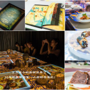 世界上最小的廚師— Le Petit Chef 3D投影美食饗宴「小廚師奇遇記」台北晶華酒店-Taste Lab