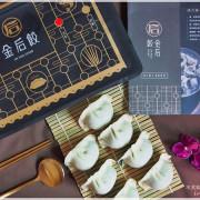 【宅配美食】金后餃手工水餃團購推薦_宮廷風霸氣護餃包裝.下單現包的手作美味