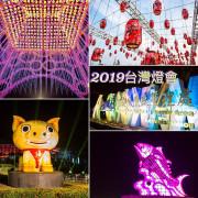 【遊記】{屏東。東港鎮}2019台灣燈會在屏東-大鵬灣燈區!!燈會交通指南看這裡
