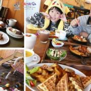 【中壢美食】中央大學文青風親子友善餐廳《LALA KITCHEN》親子家庭學生聚餐的好地方。早午餐意外的好拍