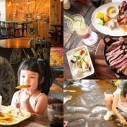 桃園親子餐廳 LALA Kitchen 新美式餐廳 - 中大店 隱身在中央大學內超人氣餐廳 餐點豪氣!決明子沙坑小朋友最愛