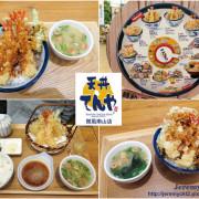 [食記][台北市] 天丼てんや 微風南山店 -- 來自日本東京的平價炸蝦天丼連鎖名店