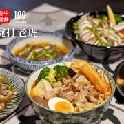 【台中龍井】金碗打老虎 向周星馳致敬!結合創意拌麵與茶飲的東海商圈複合餐廳!