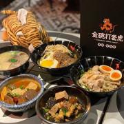 金碗打老虎 臺中美食-eateatforfun