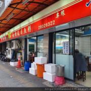 新北市新莊區-魯肉發無刺虱目魚粥