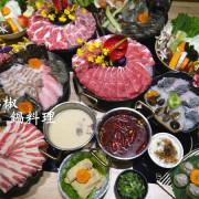 【台北市 大安區/捷運忠孝復興站】福椒鍋料理-獨特湯頭的濃郁芬芳讓人一喝就愛上