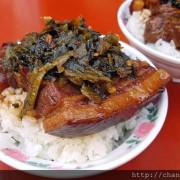 【彰化二林美食】來到二林必吃的 陽光老店  爌肉飯 滿滿的古早味  好好吃阿~