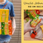 泰國CONN 香脆玉米粒 每包70卡的健康零嘴,真空油炸技術不油膩、保留營養的涮嘴玉米粒!