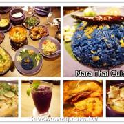 Nara Thai Cuisine台中中友店 連續多年榮獲最佳泰國料理餐廳,4人套餐很推喔! - 達人Emily的播報台
