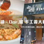 高雄美食 |手工義大利麵,充滿溫度 Dor留 擄獲網友心! | 台灣就醬玩