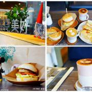 【嘉義。東區】美好咖啡店。早午餐。輕食。咖啡。可愛拉花。嘉義東區好評咖啡店