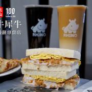 【台北中山】犀牛犀牛 吐司捲餅專売店 鮮奶吐司搭配綿滑芋泥!伊通街獨家斷面秀!