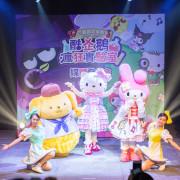 音樂劇/三麗鷗音樂劇//酷企鵝瘋狂實驗室//史上最強Hello Kitty躍上大舞台X十多首原創歌曲+超華麗音樂劇!(文末贈票)