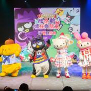 2019《三麗鷗音樂劇》開演! Kitty領軍飆歌舞,大家一起HIGH下去〜