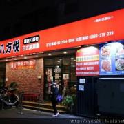 八方悅鍋物 新莊四維店/食材新鮮、湯頭味美的超值好鍋