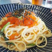 【高雄│鹽埕】KYOMO PASTA 義大利麵専売(三次食記)│日本主廚在店!好吃和風特色義大利麵