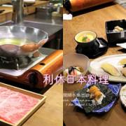 【大安區餐廳】利休日本料理。A5黑毛銘柄和牛涮涮鍋、和牛握壽司套餐,科技大樓站美食餐廳,遠企商圈
